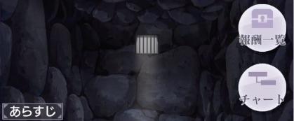 リゼロス、ストーリー新章1第4話本編、視線の主