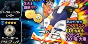 ミニ四駆_神速フェス8_アイキャッチ