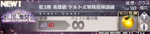 第3期_英雄級_アイキャッチ