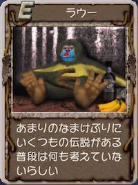 ファーム ガリ モンスター 2