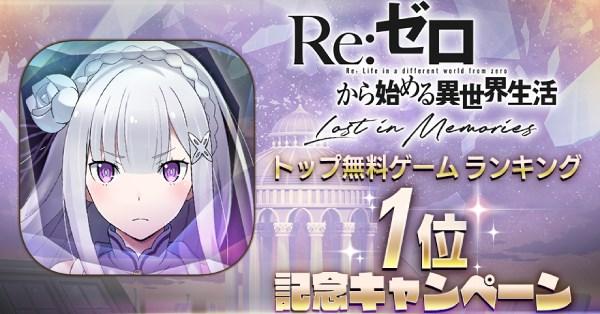s-20200911_rezero_pic