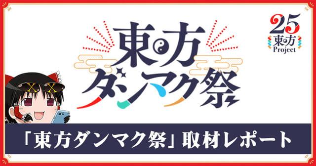 東方ダンマク祭_アイキャッチ
