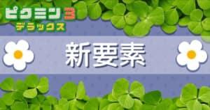 ピクミン3デラックス_新要素_banner