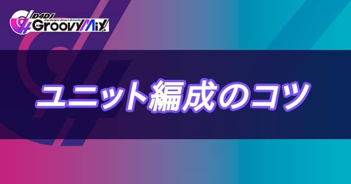D4DJグルミク_ユニット編成