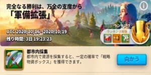 ライキン_軍備拡張_アイキャッチ