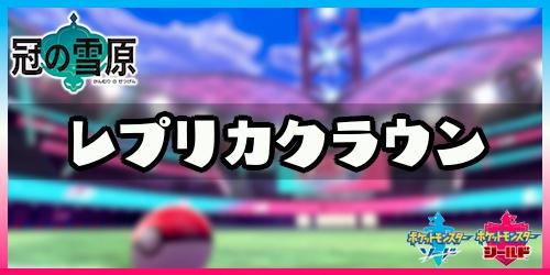 ポケモン剣盾_レプリカクラウン_アイキャッチ雛形