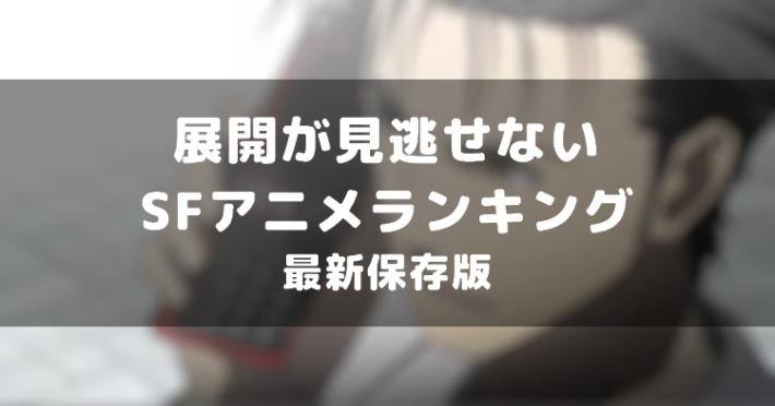20201029_SFアニメランキング