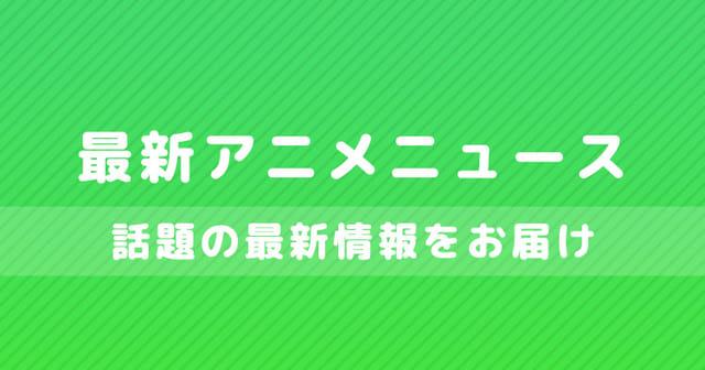 20201009_animenews_main