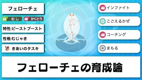 ポケモン剣盾_フェローチェ育成論_アイキャッチ