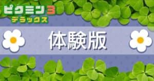 ピクミン3デラックス_体験版_banner