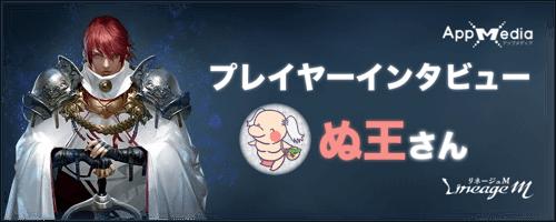 リネージュMぬ王さんインタビューアイキャッチ 2