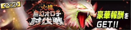 カムトラ_無幻オロチ討伐戦(火)