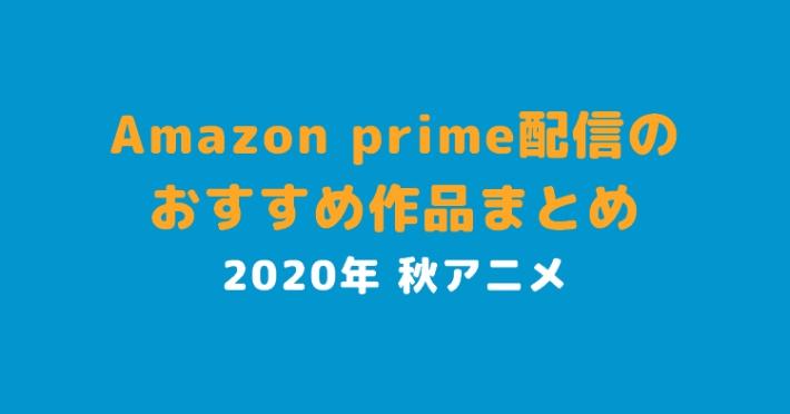 20201119_Amazonprime_2020年秋アニメ