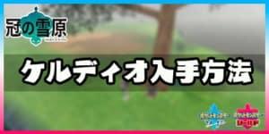 ポケモン剣盾_ケルディオ_アイキャッチ