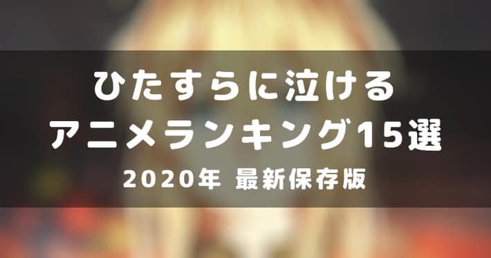 泣けるアニメランキング15選_サムネイル