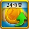 ライキン_24時間金貨生産量増加