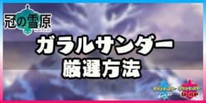ポケモン剣盾_ガラルサンダー最速厳選アイキャッチ