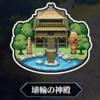 埴輪の神殿