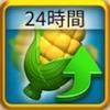 ライキン_24時間食料生産量増加