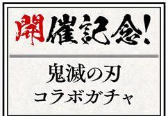 パズドラ_鬼滅の刃_無料ガチャ