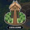 旧邪馬台国神殿アイコン