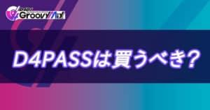 D4DJグルミク_D4PASS