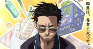 Gokushufudou_AnimeKA_アイキャッチ