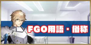 FGO俗称
