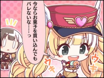 モニカ(マジカル)_ロード画面