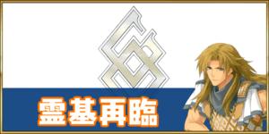 FGO_霊基再臨
