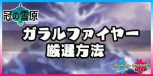 ポケモン剣盾_ガラルファイヤー最速厳選アイキャッチ