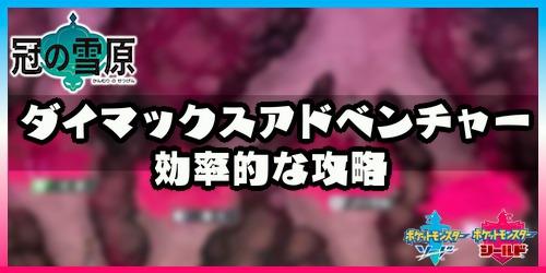 ポケモン剣盾_ダイマックスアドベンチャー攻略_アイキャッチ