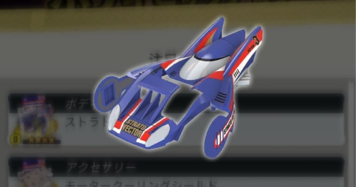ミニ四駆_【超速グランプリ】ストラトベクターのステータスとおすすめ改造