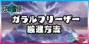 ポケモン剣盾_ガラルフリーザー最速厳選アイキャッチ