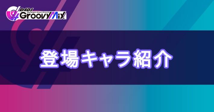 d4djグルミク_登場キャラ紹介