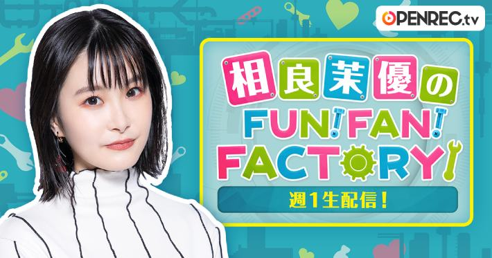 Sagara_FUNFUN_アイキャッチ
