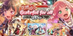 バンドリ_空燃ゆるGrateful for allガチャ_top