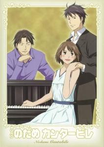 のだめカンタービレ(OVA)