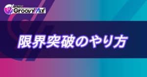 D4DJグルミク_限界突破