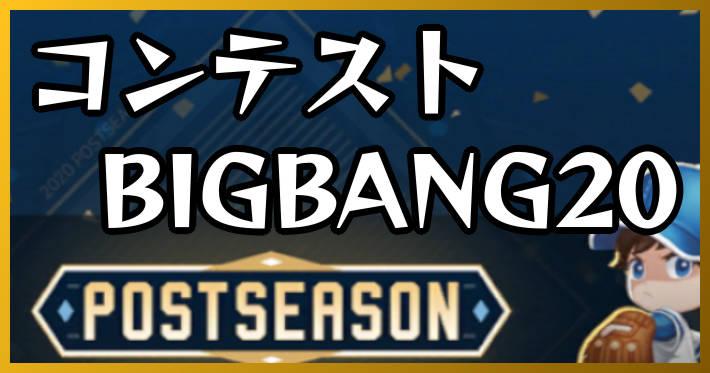 ベボスタ_コンテストBIGBANG20