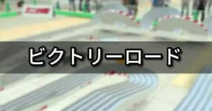 ミニ四駆_ビクトリーロードサーキット_アイキャッチ