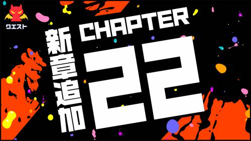 チャプター22