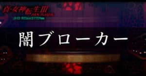 真・女神転生3_闇ブローカー