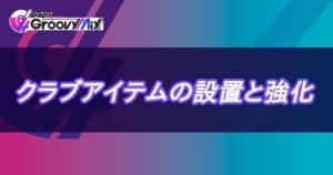 D4DJグルミク_クラブアイテム