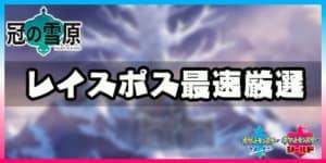ポケモン剣盾_レイスポス最速厳選_アイキャッチ