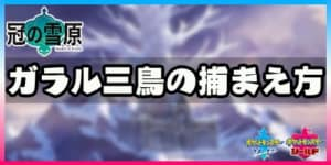 ポケモン剣盾_三鳥イベントアイキャッチ