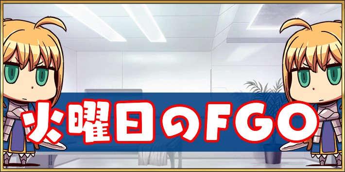 火曜日のFGOコラム