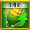 ライキン_8時間食料生産量増加