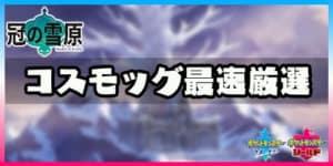 ポケモン剣盾_コスモッグ厳選アイキャッチ