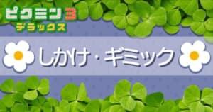 ピクミン3デラックス_しかけ・ギミック_banner